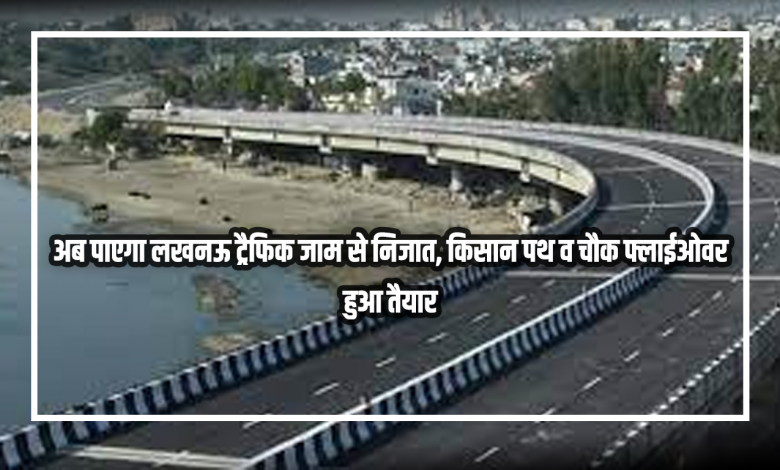 kisan path and chowk flyover-WWW.LUCKNOW24.COM